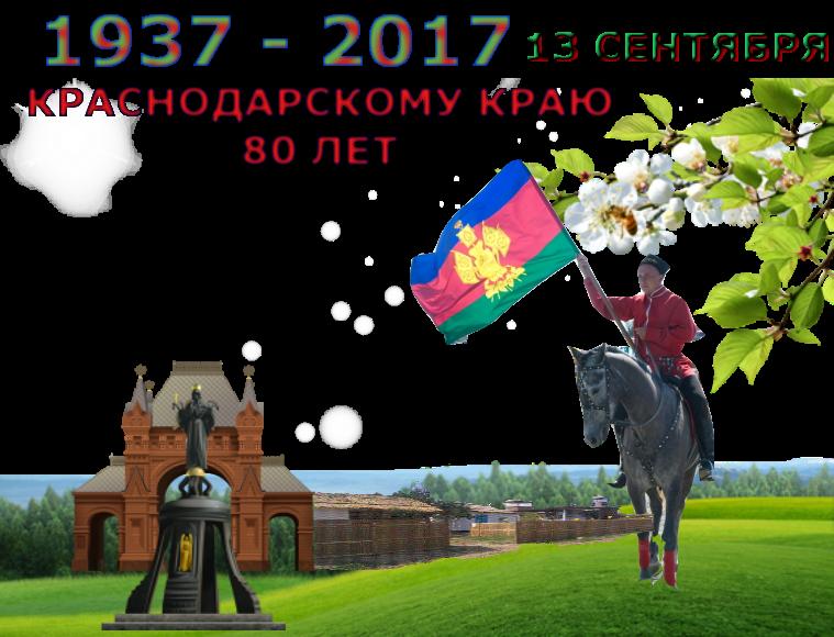 80 лет краснодарскому краю открытки 99