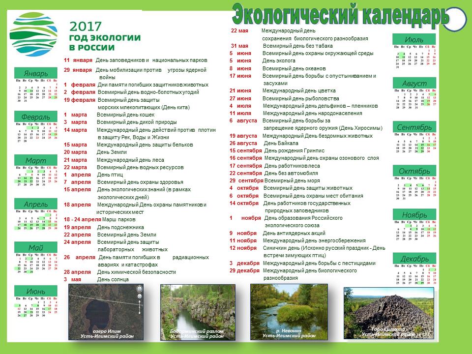 Экологические даты и праздники