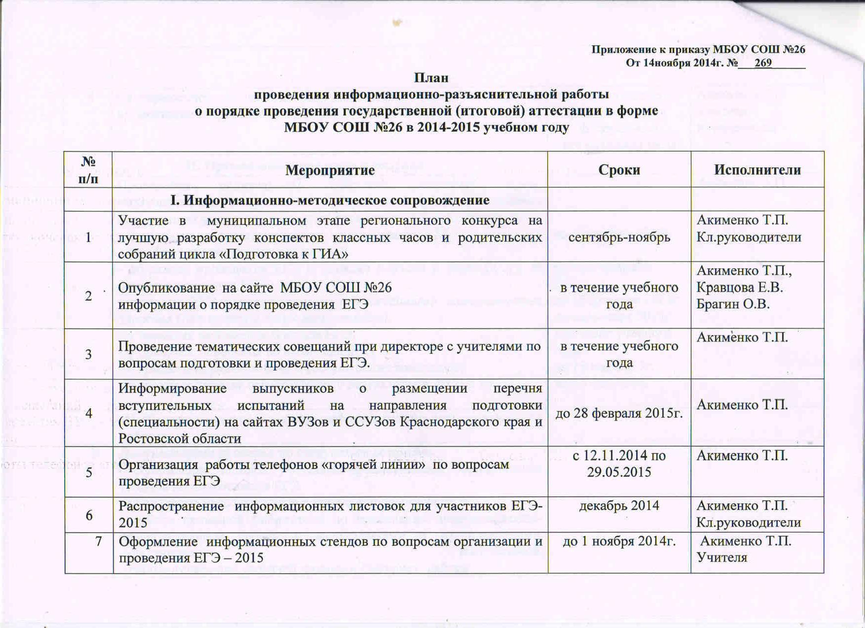 Министерство общего и профессионального образования